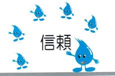 信頼性の高い防水性能